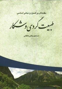www.payane.ir - مقدمهاي بر اصول و مباني اساسي طبيعت گردي و شكار