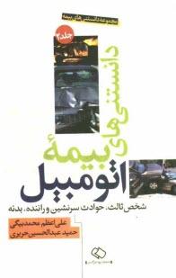 www.payane.ir - مجموعه دانستنيهاي بيمه: دانستنيهاي بيمه اتومبيل (شخص ثالث، حوادث سرنشين و راننده، بدنه)