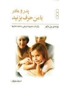 www.payane.ir - پدر و مادر با من حرف بزنيد: مجوزهايي براي بچهها
