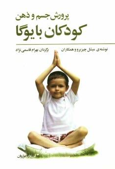 www.payane.ir - پرورش جسم و ذهن كودكان با يوگا راهنماي آموزشي براي والدين و مربيان