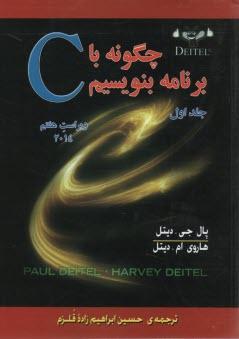 www.payane.ir - چگونه با C برنامه بنويسيم