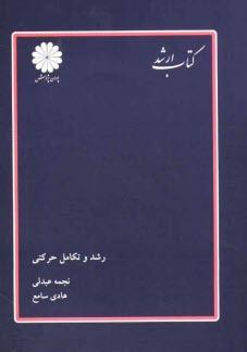 www.payane.ir - رشد و تكامل حركتي