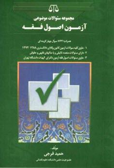 www.payane.ir - مجموعه سوالات موضوعي اصول فقه در آزمونها مشتمل بر 784 سوال چهارگزينهاي آزموني - تاليفي