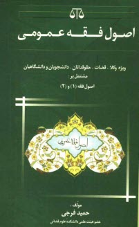 www.payane.ir - اصول فقه عمومي و قواعد آن