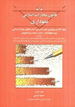 www.payane.ir - قانون مجازات اسلامي نموداري: عنوانگذاري موضوعي
