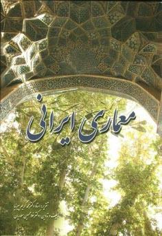 www.payane.ir - معماري ايراني