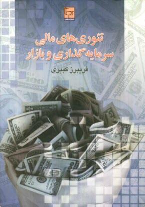 www.payane.ir - تئوريهاي مالي، سرمايهگذاري و بازار
