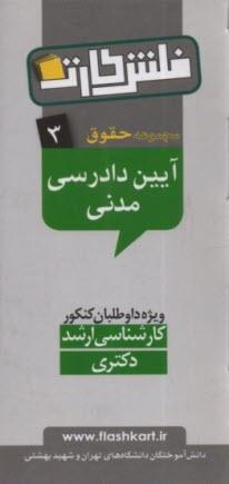 www.payane.ir - آيين دادرسي مدني