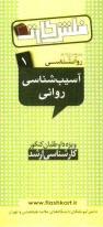 www.payane.ir - آسيبشناسي رواني و كودكان استثنايي