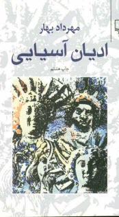 www.payane.ir - اديان آسيايي