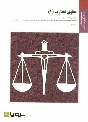 www.payane.ir - حقوق تجارت (1): براساس كتاب دكتر حسن ستودهتهراني