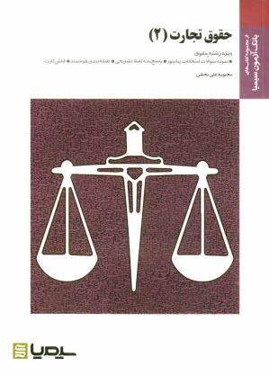 www.payane.ir - حقوق تجارت (2): براساس كتاب حقوق تجارت (جلد اول و دوم) دكتر حسن ستوده تهراني