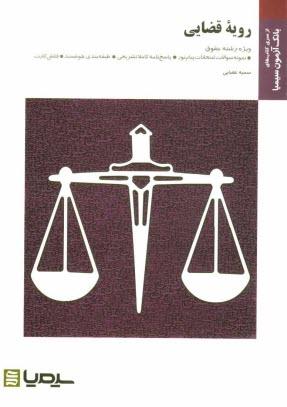 www.payane.ir - رويه قضايي بر اساس كتاب سيد جلالالدين مدني