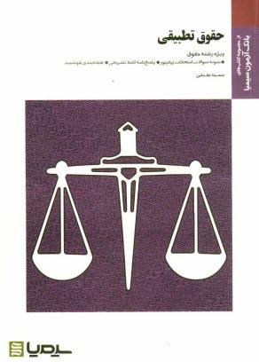 www.payane.ir - حقوق تطبيقي براساس كتاب دكتر عبدالحسين شيروي