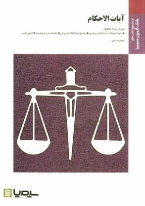 www.payane.ir - آيات الاحكام: براساس كتاب آيات الاحكام (حقوق مدني و جزايي) خليل قبلهايخويي