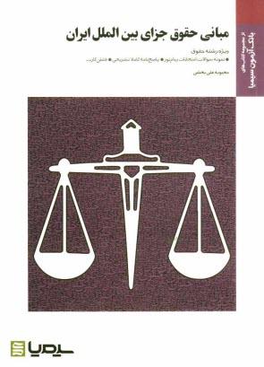 www.payane.ir - مباني حقوق جزاي بينالملل ايران: براساس كتاب مهدي مومني