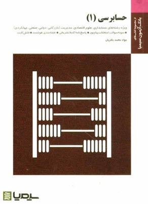 www.payane.ir - حسابرسي (1) براساس كتاب پرويز گلستاني - مهدي آقاجاني