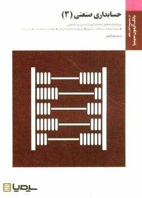 www.payane.ir - حسابداري صنعتي (3): براساس كتاب دوجلدي نسرين فريور - محمود عربي