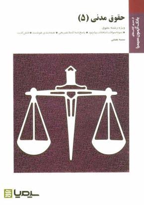 www.payane.ir - حقوق مدني (5) براساس كتاب مختصر حقوق خانواده دكتر سيدحسين صفايي و دكتر اسدالله امامي