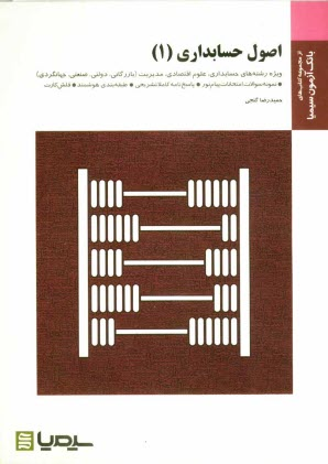 www.payane.ir - اصول حسابداري (1) براساس كتاب عبدالكريم مقدم - علي شفيعزاده