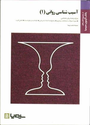 www.payane.ir - آسيبشناسي رواني (1): براساس كتاب ديويسون، نيل و كرينگ، ترجمه دكتر مهدي دهستاني