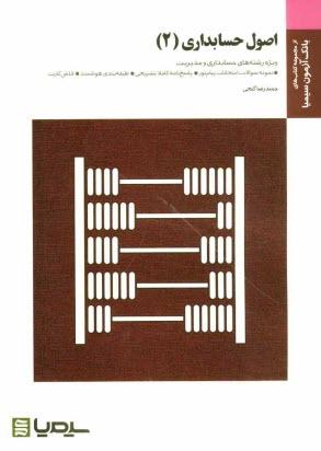 www.payane.ir - اصول حسابداري (2): براساس كتاب يحيي حساسيگانه