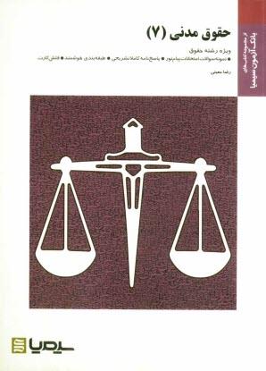 www.payane.ir - حقوق مدني (7): براساس كتاب حقوق مدني، جلد پنجم، عقود معين دكتر سيدجلالالدين مدني