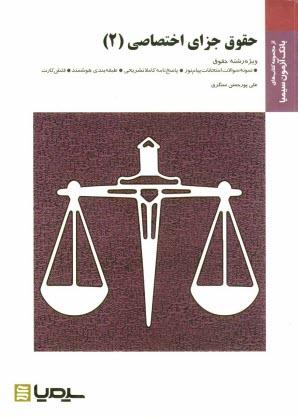 www.payane.ir - حقوق جزاي اختصاصي 2: براساس كتاب حقوق كيفري اختصاصي، جرايم عليه اموال و مالكيت دكتر حسين ميرمحمدصادقي