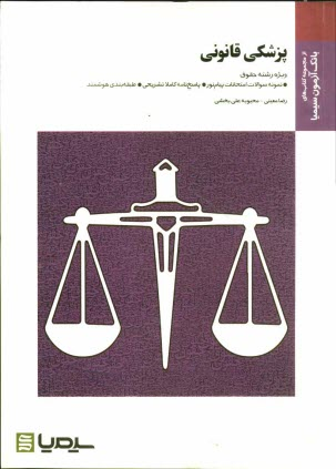 www.payane.ir - پزشكي قانوني: براساس كتاب دكتر فرامرز گودرزي، دكتر مهرزاد كياني