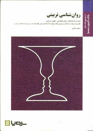 www.payane.ir - روانشناسي تربيتي براساس كتاب دكتر علياكبر سيف