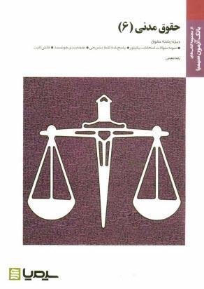 www.payane.ir - حقوق مدني 6: براساس كتاب عقود معين (1)، (بيع، معاوضه، اجاره، جعاله، قرض و صلح) دكتر مهدي شهيدي