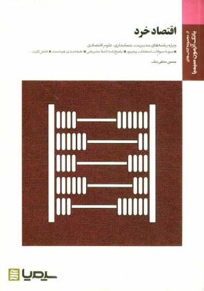 www.payane.ir - اقتصاد خرد: براساس كتاب دكتر جمشيد پژويان