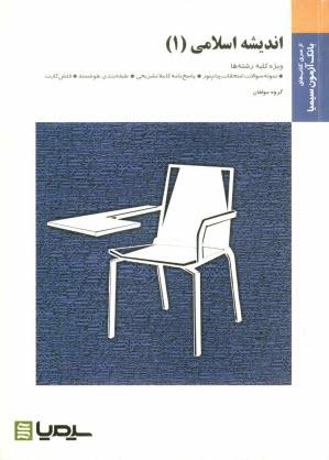 www.payane.ir - انديشه اسلامي (1) براساس كتاب گروه معارف اسلامي دانشگاه پيام نور