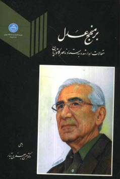 www.payane.ir - برمنهج عدل: مقالات اهدا شده به استاد دكتر ناصر كاتوزيان