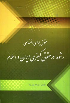 www.payane.ir - حقوق جزاي اختصاصي (رشوه در حقوق كيفري ايران و اسلام)