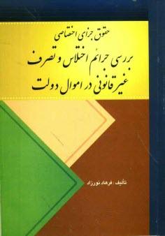 www.payane.ir - حقوق جزاي اختصاصي (بررسي جرائم اختلاس و تصرف غيرقانوني در اموال دولت)