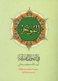 www.payane.ir - الموجز في اصول الفقه