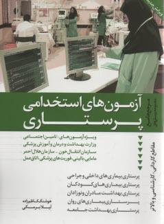 www.payane.ir - مرجع كامل و جامع مجموعه پرسشهاي آزمونهاي استخدامي پرستاري