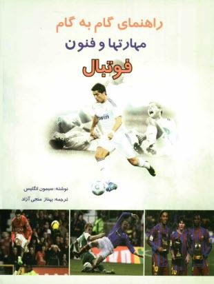 www.payane.ir - راهنماي گام به گام مهارتها و فنون فوتبال