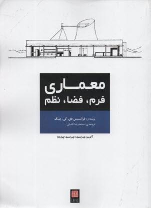 www.payane.ir - معماري: فرم، فضا و نظم