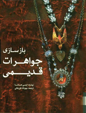 www.payane.ir - بازسازي جواهرات قديمي
