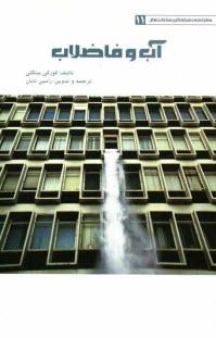 www.payane.ir - آب و فاضلاب