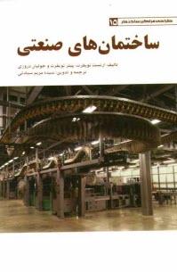 www.payane.ir - ساختمانهاي صنعتي
