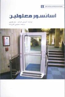 www.payane.ir - آسانسور معلولين