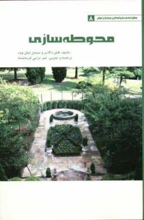 www.payane.ir - محوطهسازي