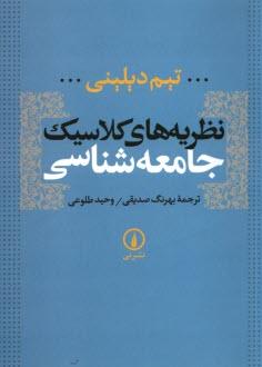www.payane.ir - نظريههاي كلاسيك جامعهشناسي