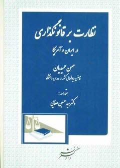 www.payane.ir - نظارت بر قانونگذاري در ايران و آمريكا