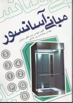 www.payane.ir - مباني آسانسور