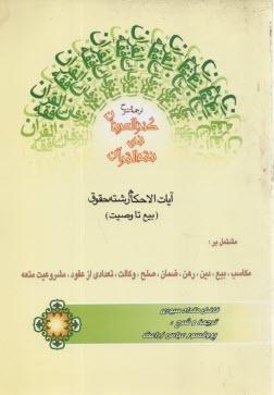 www.payane.ir - كنز العرفان في فقه القرآن