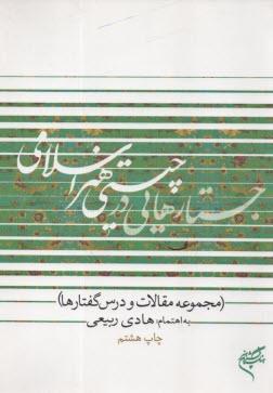 www.payane.ir - جستارهايي در چيستي هنر اسلامي (مجموعه مقالات و درسگفتارها)